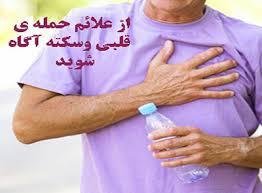 مقاله درمورد سکته قلبی و عوارض آن