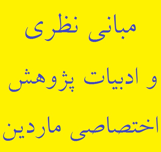مبانی نظری و پیشینه تاثیر جهانی شدن بر شدت انرژی در ایران