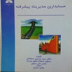 پاورپوینت فصل هشتم کتاب حسابداری مدیریت پیشرفته تالیف دکتر سیدحسین سجادی و هاشم علی صوفی