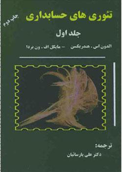 پاورپوینت فصل چهارم تئوری حسابداری هندریکسن (جلد اول)