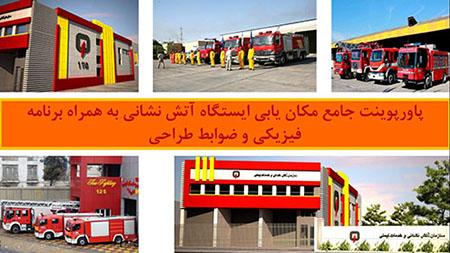 پاورپوینت جامع مکان یابی ایستگاه آتش نشانی به همراه برنامه فیزیکی و ضوابط طراحی